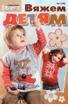 thumbs vmp deti 2011 01 Журнал Вязание модно и просто. Вяжем детям № 1 (36) 2011
