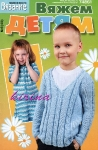 thumbs vmp deti 2011 06 Журнал Вязание модно и просто Вяжем детям № 6(40) 2011