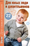 thumbs vmp mal deti 2011 01 Журнал Вязание модно и просто.  Для самых маленьких № 1 2011