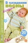 thumbs vmp mal deti 2011 03 Журнал Вязание модно и просто. Для самых маленьких № 3 2011