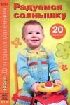 thumbs vmp mal deti 2011 05 Журнал Вязание модно и просто. Для самых маленьких № 5 2011