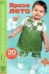 thumbs vmp mal deti 2011 06 Журнал Вязание модно и просто. Для самых маленьких № 6 2011