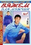 thumbs vs dlya muzchin 2011 01 Журнал  Вяжем сами. Спецвыпуск №1 2011 Вяжем для мужчин