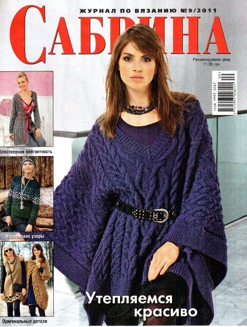 Журнал sabrina вязание