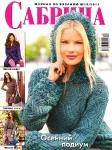 thumbs sab 2011 10 Журнал Сабрина № 10 2011