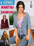 thumbs sab sp 2011 09 Журнал Сабрина Спецвыпуск № 9 2011 Жакеты и кардиганы