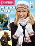 thumbs sab sp 2011 10 shapki Журнал Сабрина. Спецвыпуск № 10 2011 Шапки и шарфы