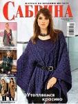 thumbs sabrina 2011 09 Журнал Сабрина (вязание) № 9 2011