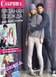 thumbs sabrina sp 2011 02 Журнал Сабрина Спецвыпуск №2 2011 Вязаная одежда для всей семьи