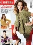 thumbs sabrina sp 2011 06 Журнал Сабрина Спецвыпуск №6 2011 Летняя вязаная мода