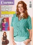 thumbs sabrina sp 2011 08 Журнал Сабрина. Спецвыпуск № 8 2011 Вязаная одежда больших размеров