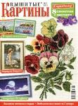 thumbs vish kart 311 Журнал Вышитые картины № 3 2011