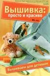 thumbs vish pr 512 0 Журнал Вышивка: просто и красиво № 5 2012