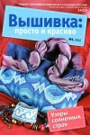 thumbs vish pros 612 Журнал Вышивка: просто и красиво № 6 2012