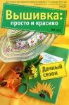 thumbs vish prosto 712 Журнал Вышивка: просто и красиво № 7 2012