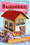thumbs vish prosto 812 Журнал Вышивка: просто и красиво № 8 2012