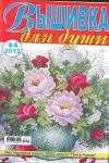 thumbs vysh dushi 4 2012 Журнал Вышивка для души № 4 2012