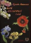 Книга по бисероплетению Мой бисерный сад. Бушева Н.