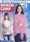 viajem-sami2-15