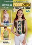 koll-viaz-idei5-15