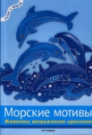 Морские мотивы. Живопись витражными красками