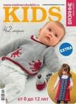 Вязание - ваше хобби. Спецвыпуск EXTRA №2 Kids 2018