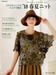 Saita Mook - Spring & Summer Knit 2018